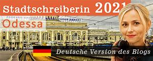 До німецького блогу